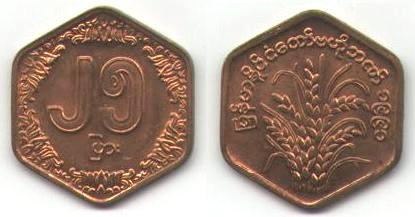 piece de monnaie birmanie