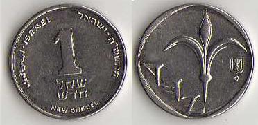 piece de monnaie israelienne